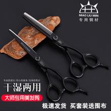苗刘民lu业美发剪刀in薄剪碎发 发型师专用理发套装