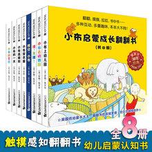 (小)布启lu成长翻翻书ds册幼儿启蒙丛书认知书宝宝亲子认知早教0-3岁婴儿撕不烂绘