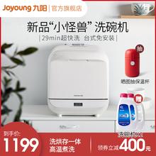 九阳Xlu全自动家用ds式免安装智能家电(小)型独立刷碗机