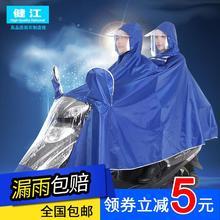 双防水lu动车雨衣女ds成的双的骑行摩托车单的雨披加大加厚男