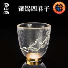 容山堂lu锡水晶玻璃ds的杯单杯建盏加厚四君子品茗杯