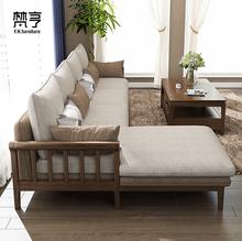 北欧全lu蜡木现代(小)ng约客厅新中式原木布艺沙发组合