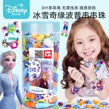 迪士尼lu普串串珠 ng缘彩色手工DIY益智无绳项链宝宝女孩玩具