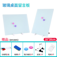 家用磁lu玻璃白板桌ng板支架式办公室双面黑板工作记事板宝宝写字板迷你留言板