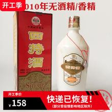 2010年52度四特酒新鸿源二号瓷瓶四lu16(小)白瓷ng型53优收藏式