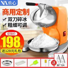 刨冰机lu用奶茶店碎ng功率电动冰沙机雪花冰机打冰机绵绵冰机