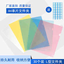 高的llu文件夹单片ng/FC二页文件套插页袋透明单页夹30个装包邮