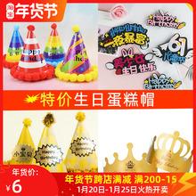 皇冠生lu帽蛋糕装饰an童宝宝周岁网红发光蛋糕帽子派对毛球帽