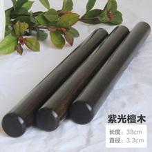 乌木紫lu檀面条包饺an擀面轴实木擀面棍红木不粘杆木质