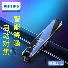 飞利浦luTR520ng高清降噪上课学生随身(小)型转文字录音器
