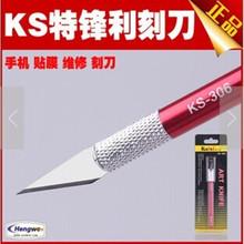 雪糕棒lu工 DIYji号美工刀 模型制作工具石材金属雕刻刀