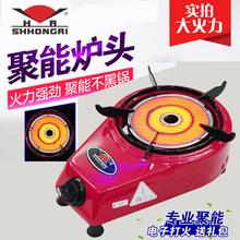 SHHluNGRI ji外线燃气灶煤气节能灶(小)型液化气灶户外炉