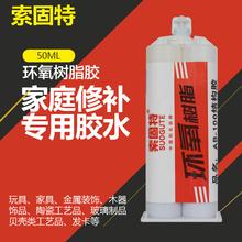 环氧树luab胶透明ji竿粘胶木头金属玻璃胶耐高温固化剂树脂胶