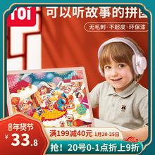 TOIlu质拼图宝宝ty智智力玩具恐龙3-4-5-6岁宝宝幼儿男孩女孩