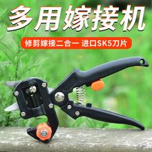 果树嫁lu神器多功能mi嫁接器嫁接剪苗木嫁接工具套装专用剪刀
