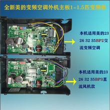 美的变lu空调外机主mi板空调维修配件通用板检测仪维修资料