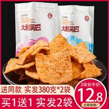 王记琳圆3lu20g*2de大米锅巴香脆好吃的旅游耐吃的休闲(小)零食