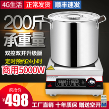 4G生lu商用500te功率平面电磁灶6000w商业炉饭店用电炒炉