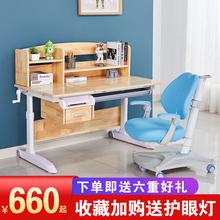 (小)学生lu童书桌椅子ng椅写字桌椅套装实木家用可升降男孩女孩