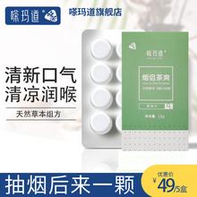 �饴甑�lv侣茶爽清口93会暗示清新口气提神润喉含片糖