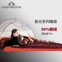 【顺丰lv货】Hig93ck天石羽绒睡袋大的户外露营冬季加厚鹅绒极光