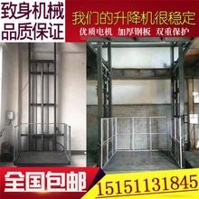厂房液lv导轨式货梯93店传菜机简易升降机剪叉式平台