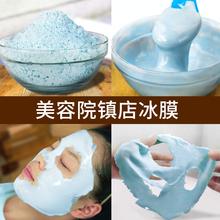 冷膜粉lv膜粉祛痘软un洁薄荷粉涂抹式美容院专用院装粉膜