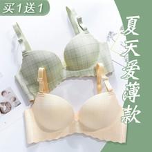 内衣套lv女文胸聚拢un防下垂收副乳上托无痕薄式(小)胸罩大码厚