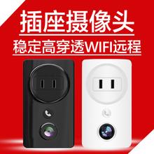 无线摄lv头wifiun程室内夜视插座式(小)监控器高清家用可连手机