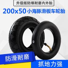 200lv50(小)海豚un轮胎8寸迷你滑板车充气内外轮胎实心胎防爆胎