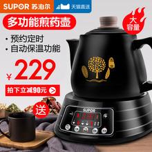 苏泊尔lv生家用电砂bo锅中药锅煎药全自动煮茶中医陶瓷