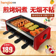 亨博电lw炉家用烧烤bs烤肉盘电烤盘烤肉锅无烟烤肉机铁板烧盘