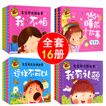 包邮 lw16册大图kk爱读宝宝好性格宝宝成长必读故事365夜睡前(小)故事宝宝好习