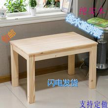实木定lw(小)户型松木kk时尚简约茶几家用简易学习桌