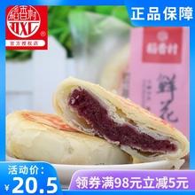 稻香村lw瑰500grc点传统点心好吃零食美食(小)吃办公休闲