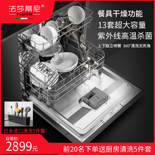 法莎蒂lwM7嵌入式rc自动刷碗机保洁烘干