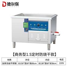 全自动lw槽商用餐厅rc碗池用超声波食堂大容量大型(小)型