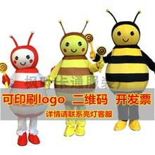 (小)蜜蜂lw通促销发传wz服装成的行走昆虫道具