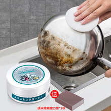 日本不lx钢清洁膏家lt油污洗锅底黑垢去除除锈清洗剂强力去污