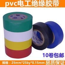 电工胶带耐磨25mm加lx8防水塑料lj粘绝缘黑胶布20m电线配件包邮