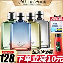 高夫男lx古龙水自然qk的味吸异性长久留香官方旗舰店官网