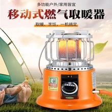 烤火炉ly功能帐篷液ww雏农村天然气垂钓取暖器燃气。加热煤气