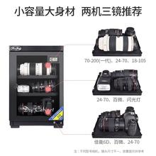电子防ly卡吸湿相机bb大容量器材防潮防尘存放摄影单反