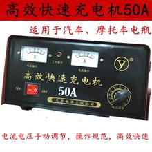 包邮 ly效快速摩托da充电机电瓶充电器12v24v 充电机50A天宇