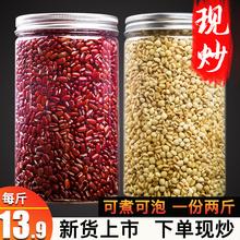 炒熟赤ly豆薏仁米仁go豆薏仁茶红豆祛�癫�1000g