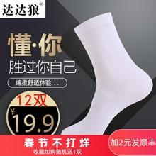 袜子男ly袜中筒袜四ts黑色白色纯色短袜船袜长袜秋季吸汗运动