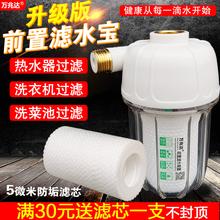 前置热ly器过滤器家bj器洗衣机马桶水龙头通用水垢滤水宝