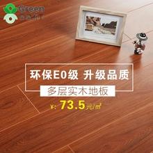 [lyrsc]赛梦多层实木复合木地板1