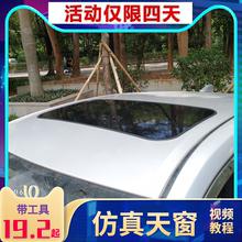 汽车天lz改装仿真天lq天窗贴膜车顶膜个性贴假天窗贴高亮天窗