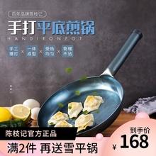 陈枝记lz排煎锅平底mf(小)煎锅不粘锅无涂层家用多功能锅